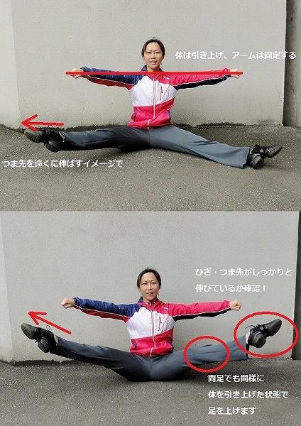 チアテク_ジャンプ5_トータッチトレーニング3