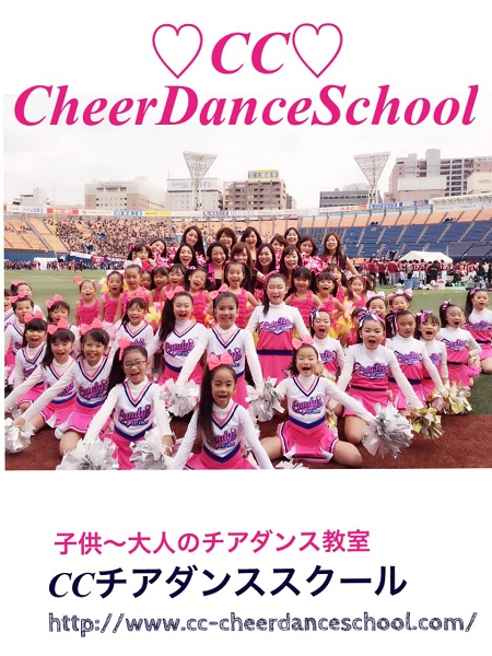 ★CC★Cheer Dance School練馬校-5