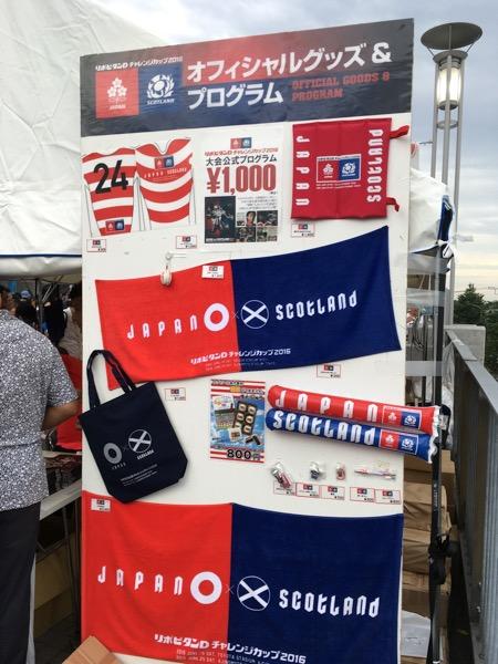 ラグビー国際試合『日本代表vsスコットランド代表』@味の素スタジアム_4