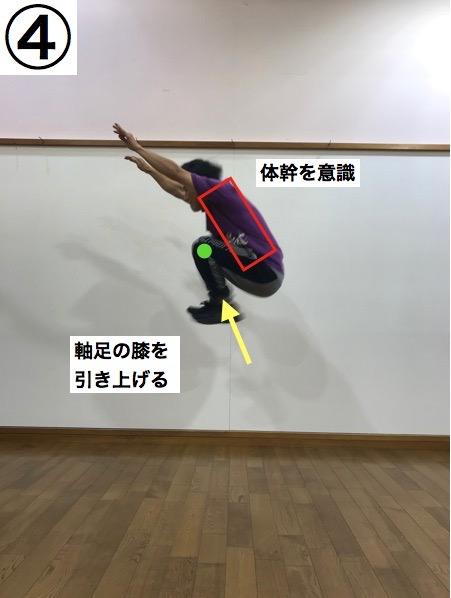 チア_ダンス_アクロバット_トレーニング_ジャンプ力_跳躍力_シングルレッグタックジャンプ_3