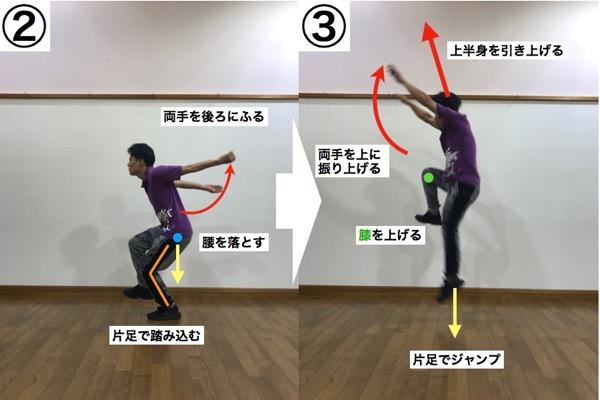 チア_ダンス_アクロバット_トレーニング_ジャンプ力_跳躍力_シングルレッグタックジャンプ_2