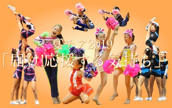 夏チア2019横浜文化体育館