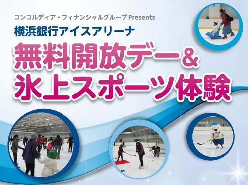 横浜銀行アイスアリーナ‐チアダンス教室