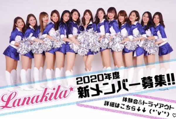 ☆新メンバー募集のお知らせ☆Sony Solidstate Cheerleaders LANAKILA