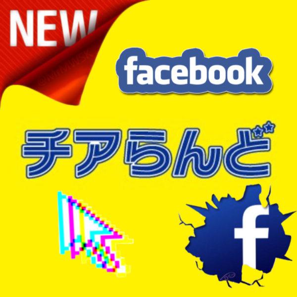 ☆New☆「Facebookページ」開設