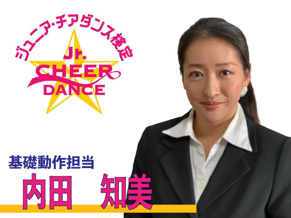 ジュニア・チアダンス検定in東京|ジャッジのご紹介②基礎動作
