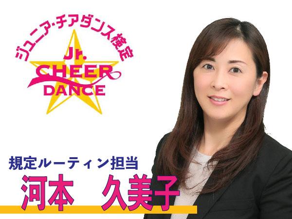 ジュニア・チアダンス検定in東京|ジャッジのご紹介①規定ルーティン