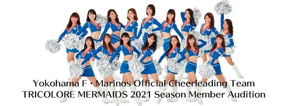 横浜F・マリノス公式チアリーディングチーム Tricolore Mermaids 2021シーズンメンバーオーディションのお知らせ