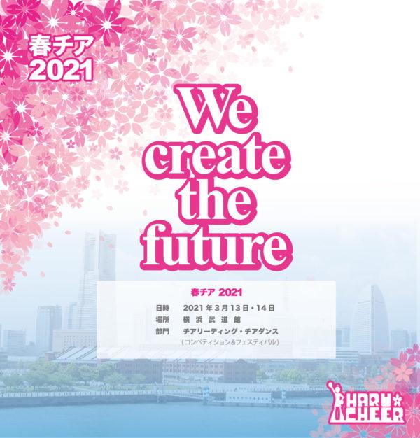 【開催決定!】春チア2021開催のお知らせ