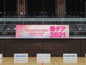 大会レポート|We create the Future 春チア2021