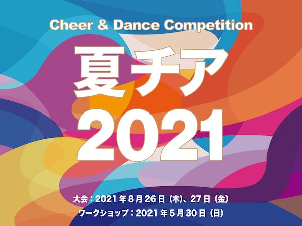 「夏チア2021」開催決定!!
