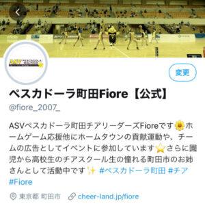 ASVペスカドーラ町田チアリーダーズFiore公式Twitter開設しました