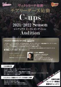 【ヴィクトリーナ姫路】チアリーダーズ『C-ups』2021-22シーズンオーディションのご案内