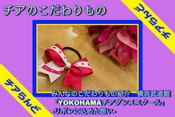みんなのこだわりもの紹介 横浜武道館「YOKOHAMAチアダンススクール」-リボンに込めた想い-