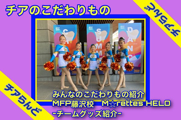 みんなのこだわりもの紹介 「MFP藤沢校 M☆rettes HELIO」-チームグッズ紹介-