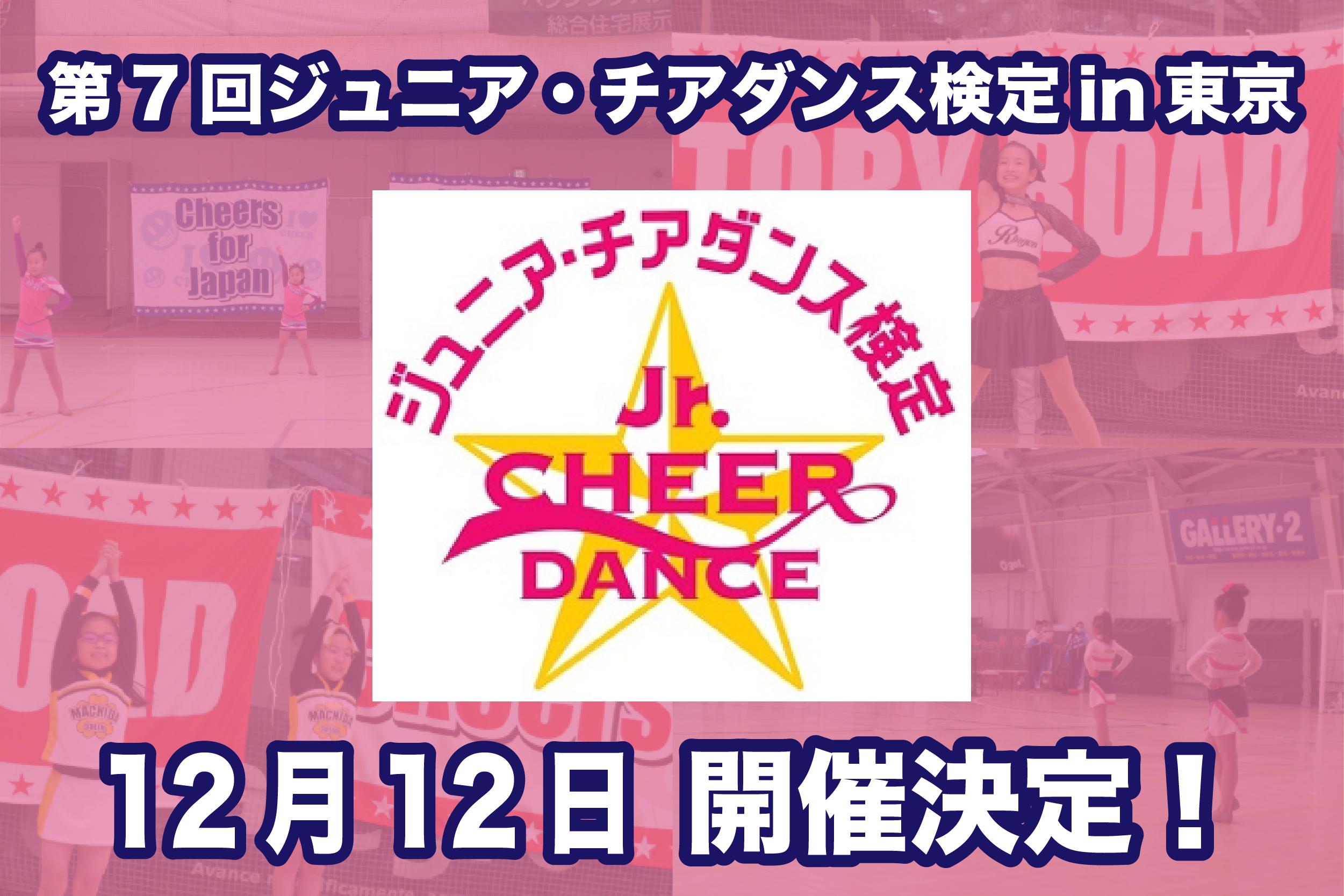 「第7回ジュニア・チアダンス検定in東京」開催決定のお知らせ